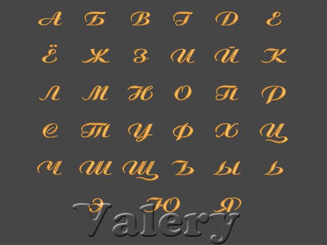 Как сделать красивые буквы для ников в аватарии 915