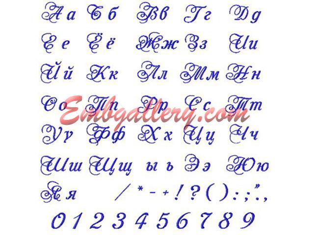 Дизайны машинной вышивки алфавит скачать