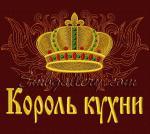 """""""Король кухни"""""""