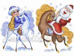 """Дед Мороз и Снегурочка"""