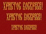 """""""Христос Воскресе"""" (коллекция)"""