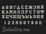 """Шрифт COLLEGE""_ русские буквы"