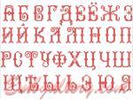 Русский шрифт крестиком